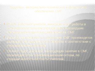 Кадровое, материально-техническое и финансовое обеспечение СМГ В СМГ работают