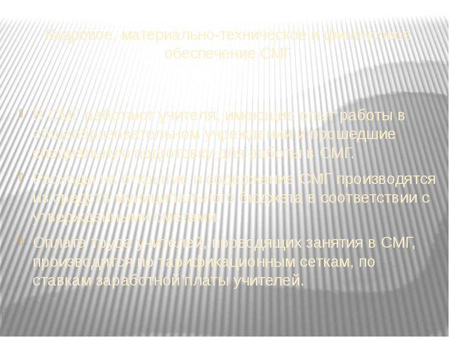 Кадровое, материально-техническое и финансовое обеспечение СМГ В СМГ работают...