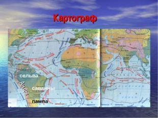 Картограф Африка Южная Америка 1 сельва саванны пампа Анды