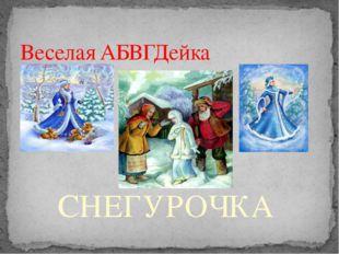 СНЕГУРОЧКА Веселая АБВГДейка