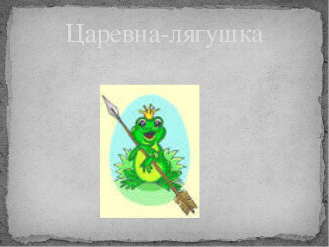 Царевна-лягушка