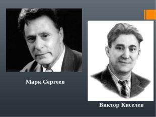 Марк Сергеев Виктор Киселев