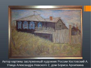 Автор картины заслуженный художник России Костовский А. Улица Александра Невс