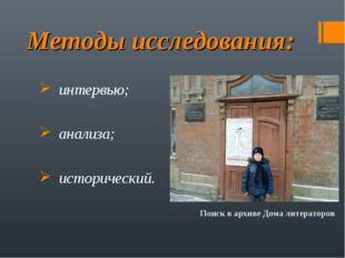 Методы исследования: интервью; анализа; исторический. Поиск в архиве Дома лит