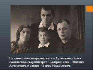 На фото (слева направо): мать – Архипкина Ольга Васильевна, старший брат - Ва