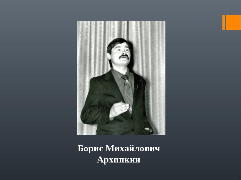 Борис Михайлович Архипкин