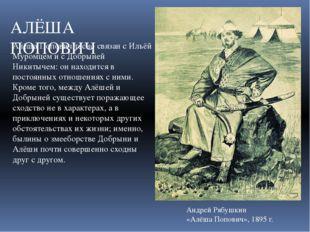 Андрей Рябушкин «Алёша Попович», 1895 г. Алёша Попович тесно связан с Ильёй М