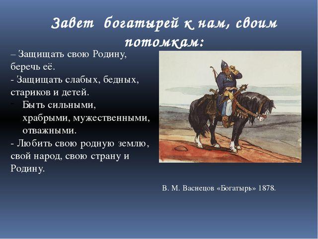 В. М. Васнецов «Богатырь» 1878. – Защищать свою Родину, беречь её. - Защищать...