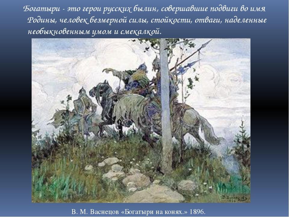 Богатыри - это герои русских былин, совершавшие подвиги во имя Родины, челов...
