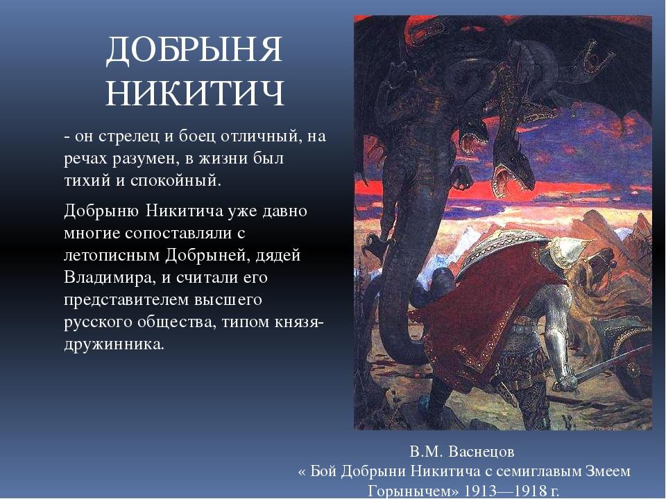 В.М. Васнецов « Бой Добрыни Никитича с семиглавым Змеем Горынычем» 1913—1918...