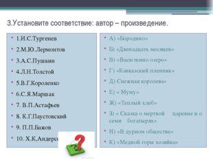 3.Установите соответствие: автор – произведение. 1.И.С.Тургенев 2.М.Ю.Лермонт