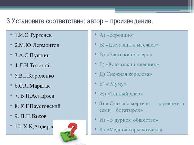 3.Установите соответствие: автор – произведение. 1.И.С.Тургенев 2.М.Ю.Лермонт...