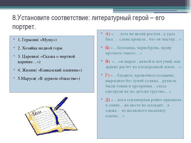 8.Установите соответствие: литературный герой – его портрет. 1. Герасим( «Мум...