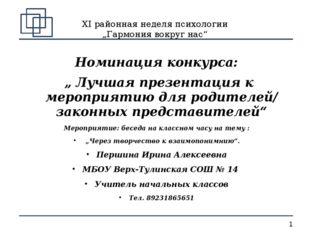 """XI районная неделя психологии """"Гармония вокруг нас"""" Номинация конкурса: """" Луч"""