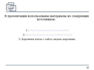 В презентации использованы материалы из следующих источников: 1. http://www.b