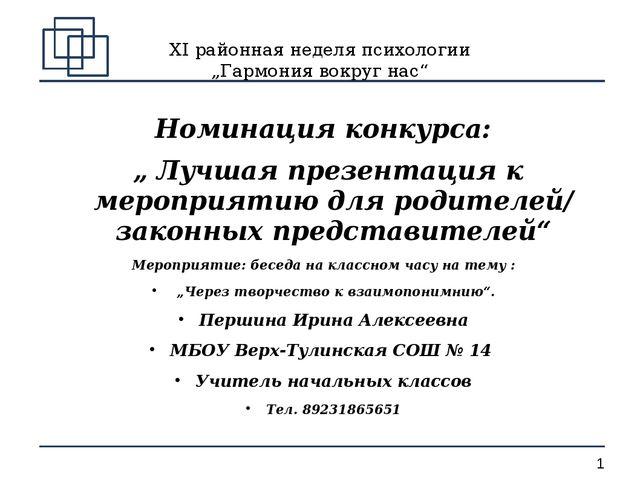 """XI районная неделя психологии """"Гармония вокруг нас"""" Номинация конкурса: """" Луч..."""