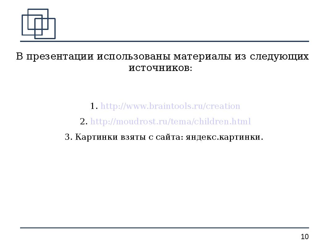 В презентации использованы материалы из следующих источников: 1. http://www.b...