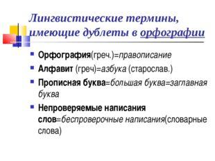Лингвистические термины, имеющие дублеты в орфографии Орфография(греч.)=право