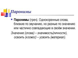 Паронимы Паронимы (греч). Однокоренные слова, близкие по звучанию, но разные