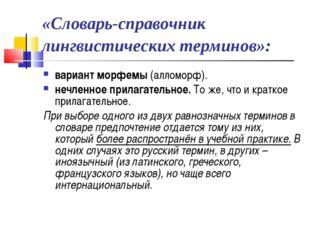 «Словарь-справочник лингвистических терминов»: вариант морфемы (алломорф). не