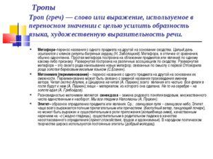 Тропы Троп(греч)—слово или выражение, используемое в переносном значении