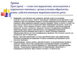 Тропы Троп(греч)—слово или выражение, используемое в переносном значении с