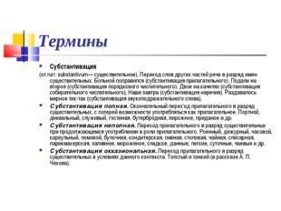 Термины Субстантивация (отлат.substantivum— существительное). Переход слов
