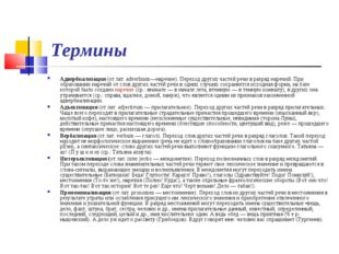 Термины Адвербиализация (отлат.adverbium—наречие). Переход других частей р