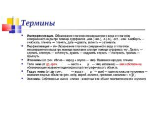 Термины Имперфективация. Образование глаголов несовершенного вида от глаголов