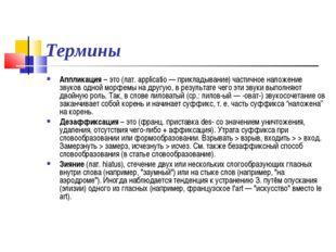 Термины Аппликация– это (лат. applicatio — прикладывание) частичное наложени