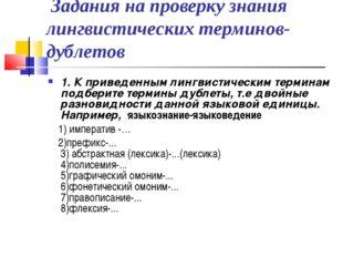 Задания на проверку знания лингвистических терминов-дублетов 1. К приведенны