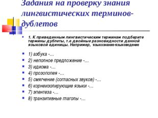 Задания на проверку знания лингвистических терминов-дублетов 1. К приведенным
