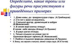 Определите, какие тропы или фигуры речи присутствуют в приведённых примерах 1
