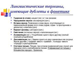 Лингвистические термины, имеющие дублеты в фонетике Ударение (в слове).=акцен