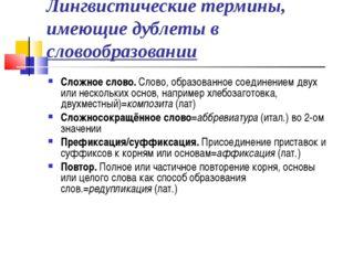 Лингвистические термины, имеющие дублеты в словообразовании Сложное слово. Сл