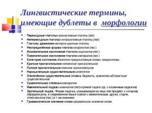 Лингвистические термины, имеющие дублеты в морфологии Переходные глаголы=тран