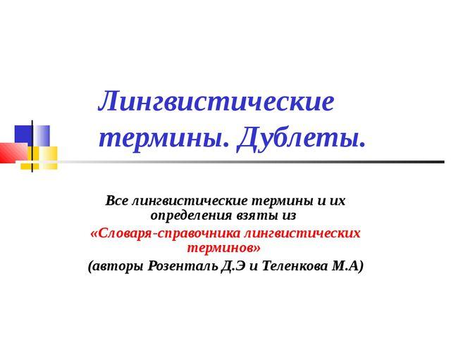 Лингвистические термины. Дублеты. Все лингвистические термины и их опреде...