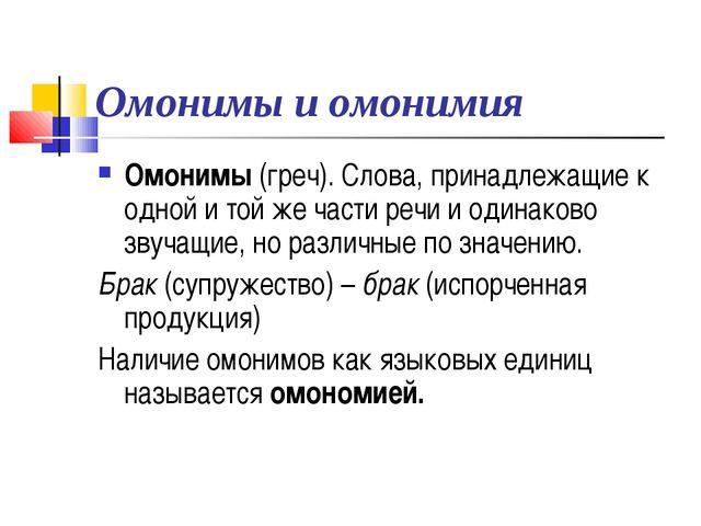 Омонимы и омонимия Омонимы (греч). Слова, принадлежащие к одной и той же част...