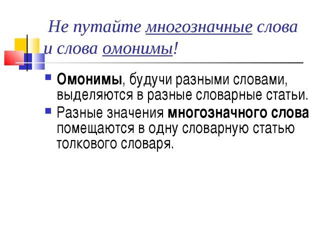 Не путайте многозначные слова и слова омонимы! Омонимы, будучи разными слова...