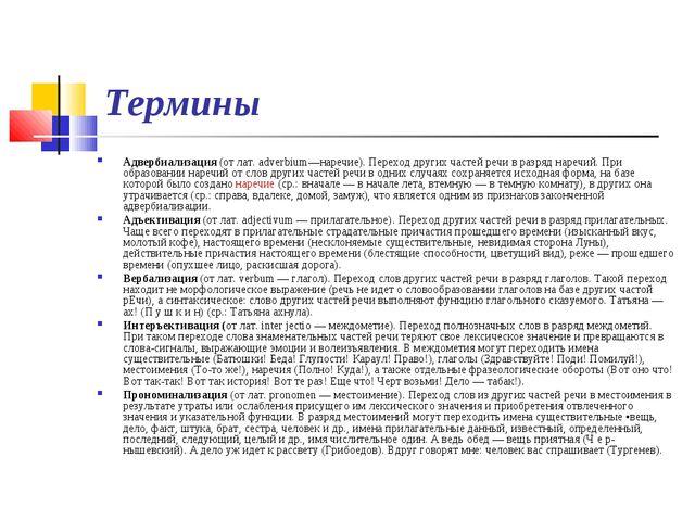 Термины Адвербиализация (отлат.adverbium—наречие). Переход других частей р...