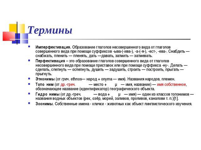 Термины Имперфективация. Образование глаголов несовершенного вида от глаголов...