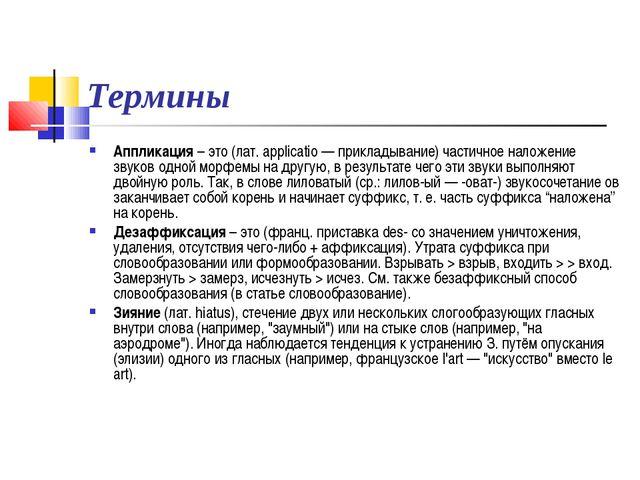 Термины Аппликация– это (лат. applicatio — прикладывание) частичное наложени...