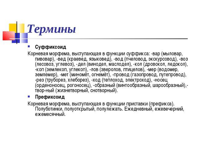 Термины Суффиксоид Корневая морфема, выступающая в функции суффикса: -вар (мы...