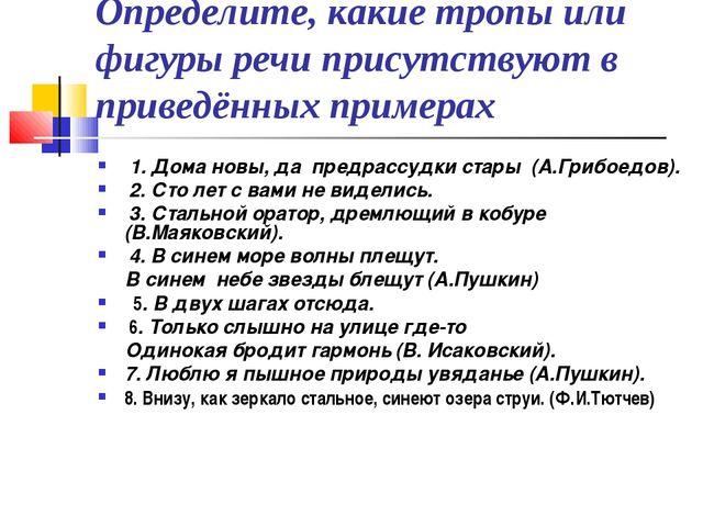 Определите, какие тропы или фигуры речи присутствуют в приведённых примерах 1...