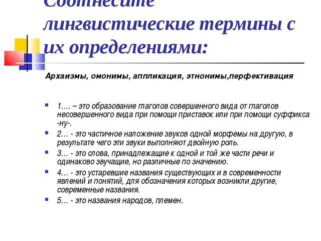 Соотнесите лингвистические термины с их определениями: Архаизмы, омонимы, апп...