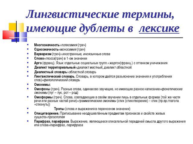 Лингвистические термины, имеющие дублеты в лексике Многозначность=полисемия (...