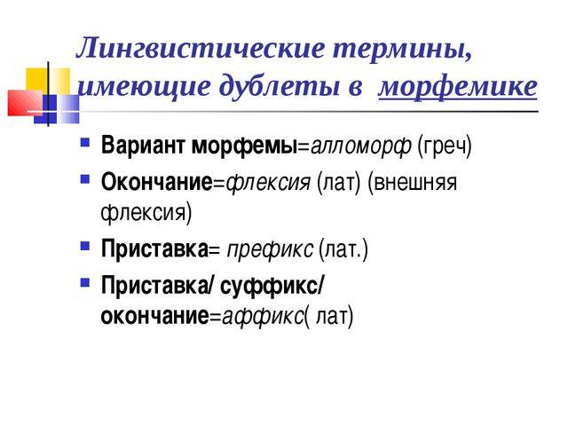 Лингвистические термины, имеющие дублеты в морфемике Вариант морфемы=алломорф...