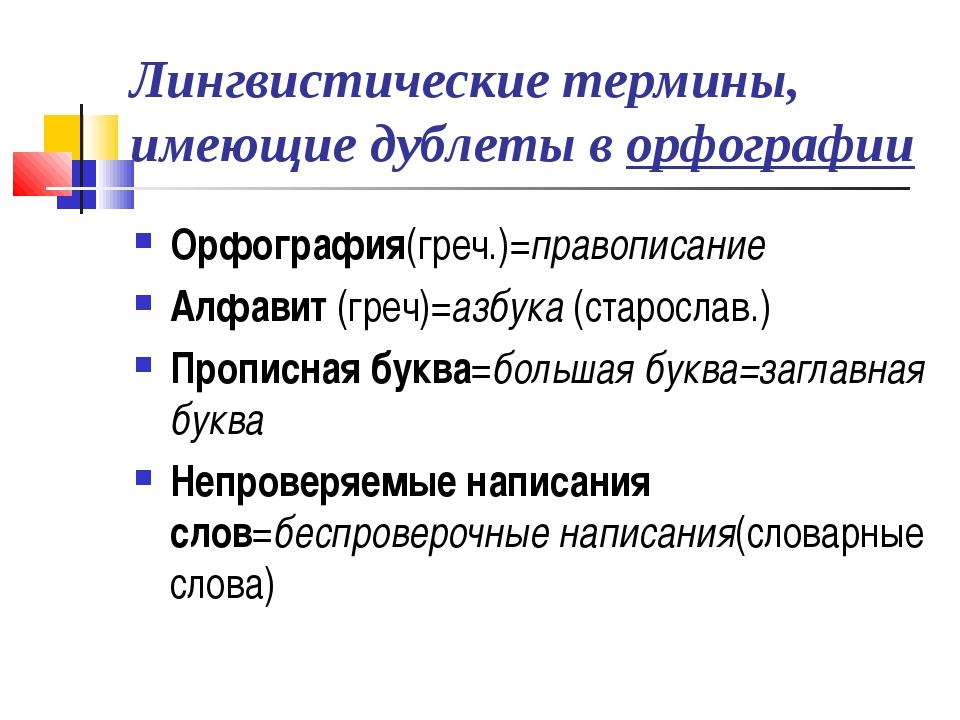 Лингвистические термины, имеющие дублеты в орфографии Орфография(греч.)=право...