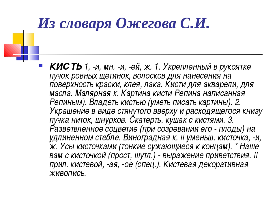 Из словаря Ожегова С.И. КИСТЬ1, -и, мн. -и, -ей, ж. 1. Укрепленный в рукоятк...