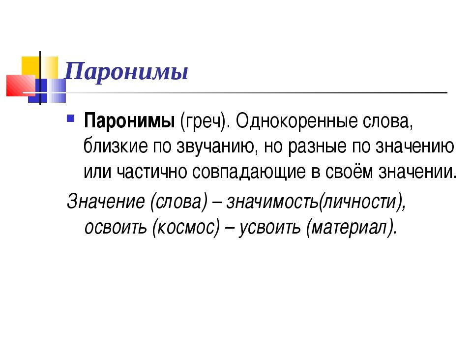 Паронимы Паронимы (греч). Однокоренные слова, близкие по звучанию, но разные...